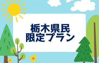 栃木県在住の皆さまへの応援プラン始めました!